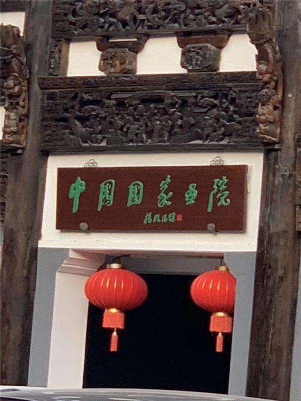 xinpujing