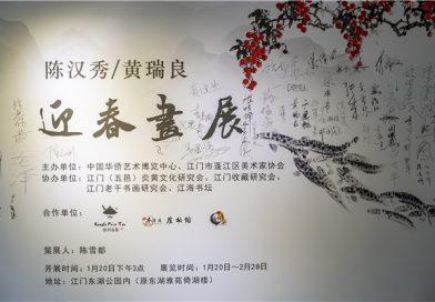 """陈汉秀、黄瑞良""""迎春画展""""江门举行"""