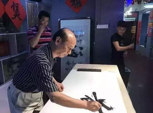 书法家黄丹燕: 笔力雄厚  飘逸劲健