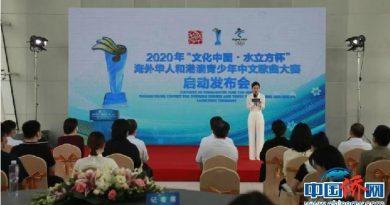 """2020""""文化中国-水立方杯""""暨蒙特利尔中文歌曲大赛全面启动"""