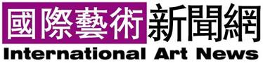 国际艺术新闻网