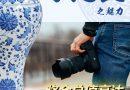 """""""青花瓷魅力""""国际摄影比赛德国举行"""
